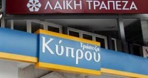ΚΥΠΡΙΑΚΕΣ ΤΡΑΠΕΖΕΣ