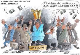 Διαφθορά στην Ελλάδα