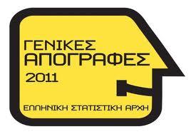Απογραφή 2011