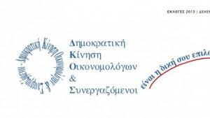 ΔΗΚΙΟ