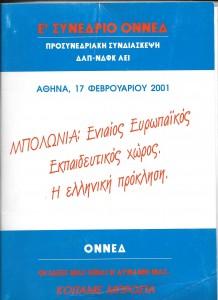 Προσυνέδριο ΔΑΠ 2001